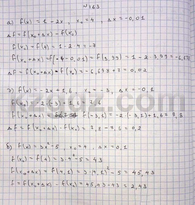 Алгебра Абылкасымова 10 класс Естественно-математическое направление  Упражнение 163