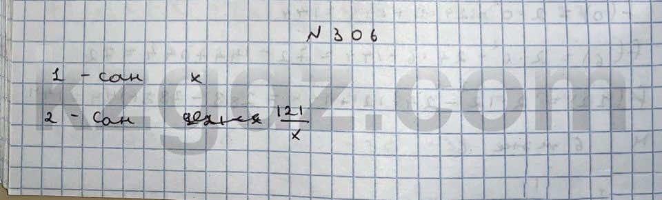 Алгебра Абылкасымова 10 класс Естественно-математическое направление  Упражнение 306