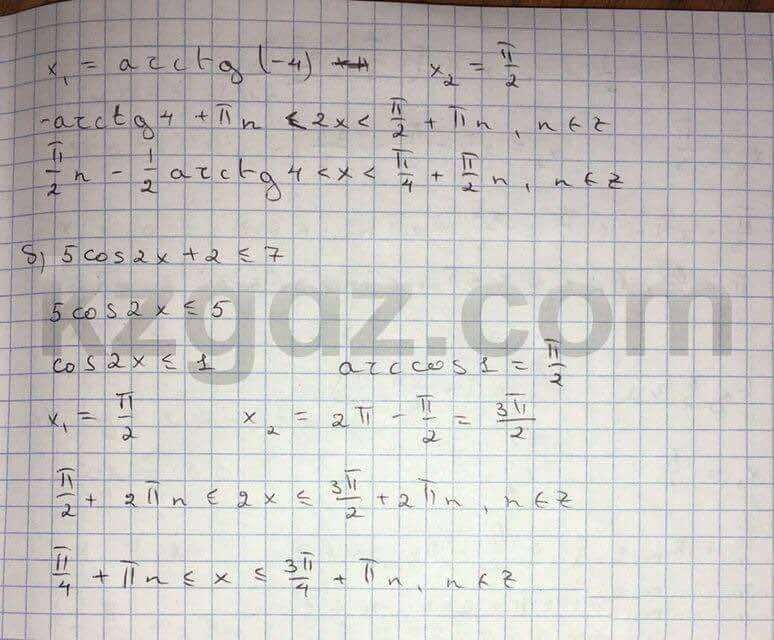 Алгебра Абылкасымова 10 класс Естественно-математическое направление  Упражнение 139