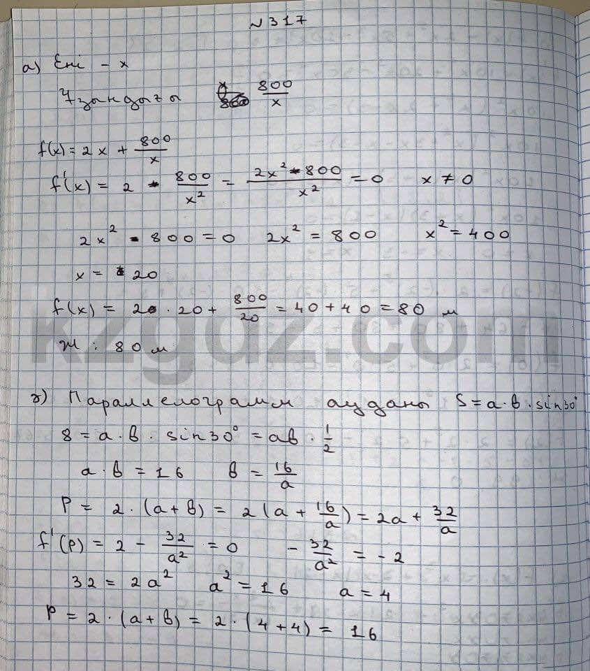 Алгебра Абылкасымова 10 класс Естественно-математическое направление  Упражнение 317