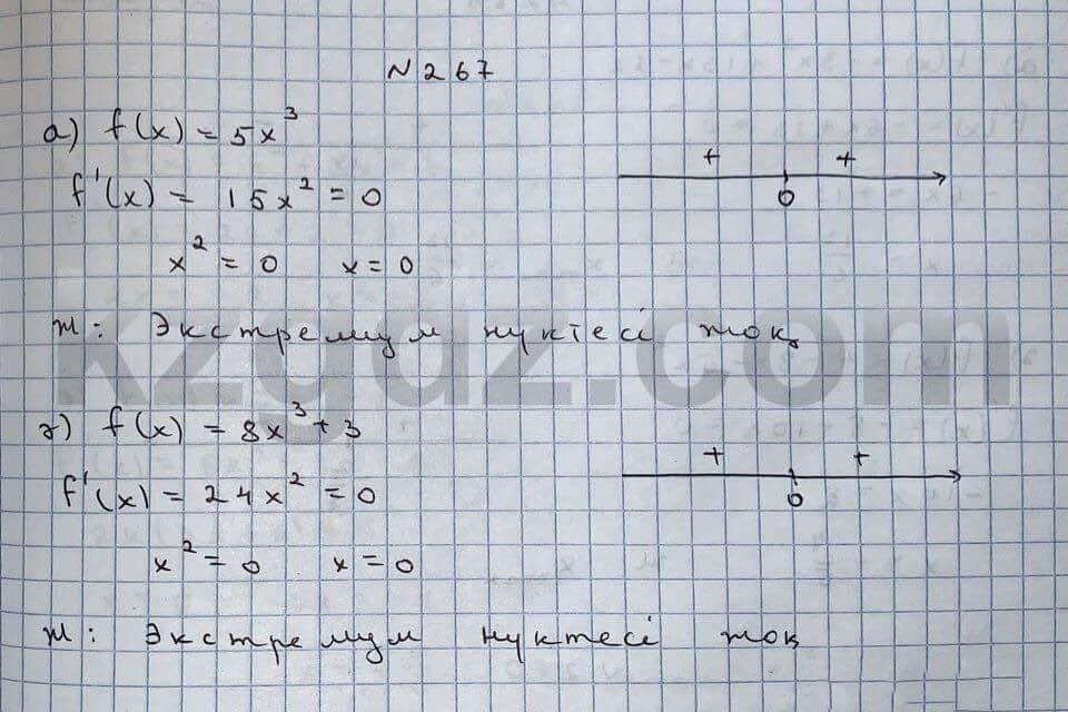 Алгебра Абылкасымова 10 класс Естественно-математическое направление  Упражнение 267