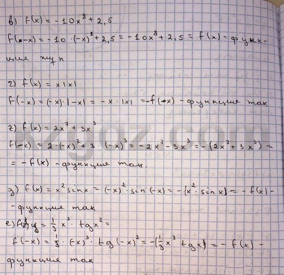 Алгебра Абылкасымова 10 класс Естественно-математическое направление  Упражнение 53
