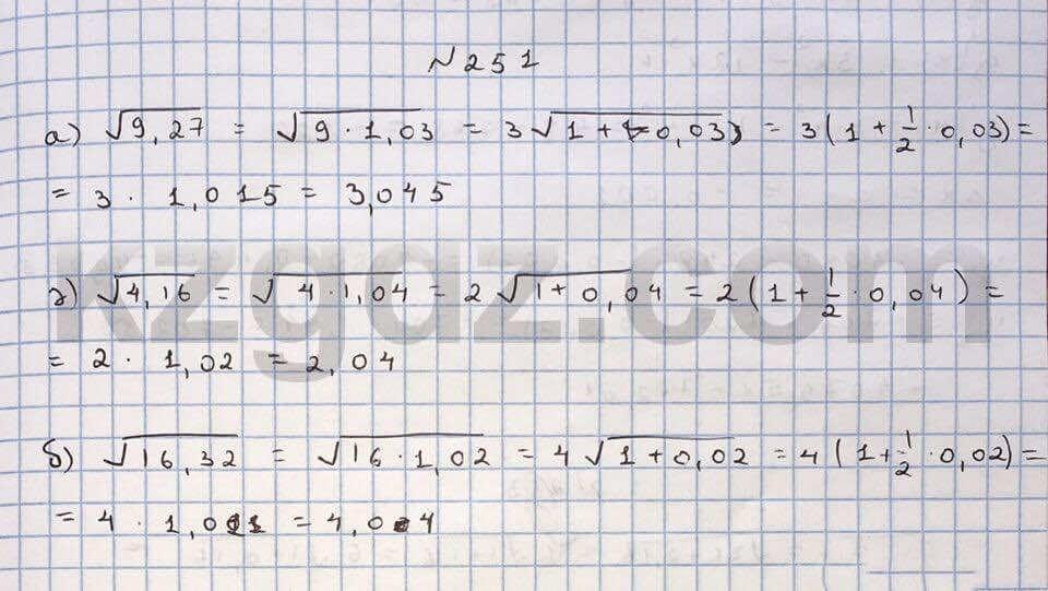 Алгебра Абылкасымова 10 класс Естественно-математическое направление  Упражнение 251