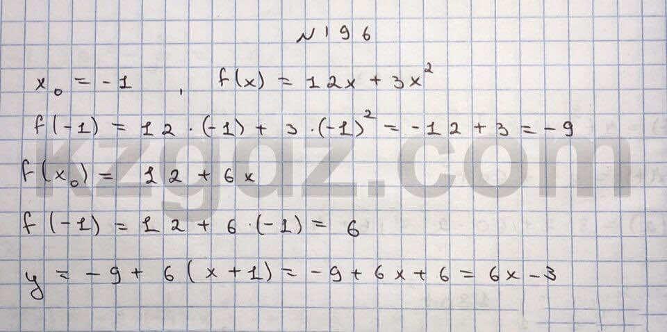 Алгебра Абылкасымова 10 класс Естественно-математическое направление  Упражнение 196