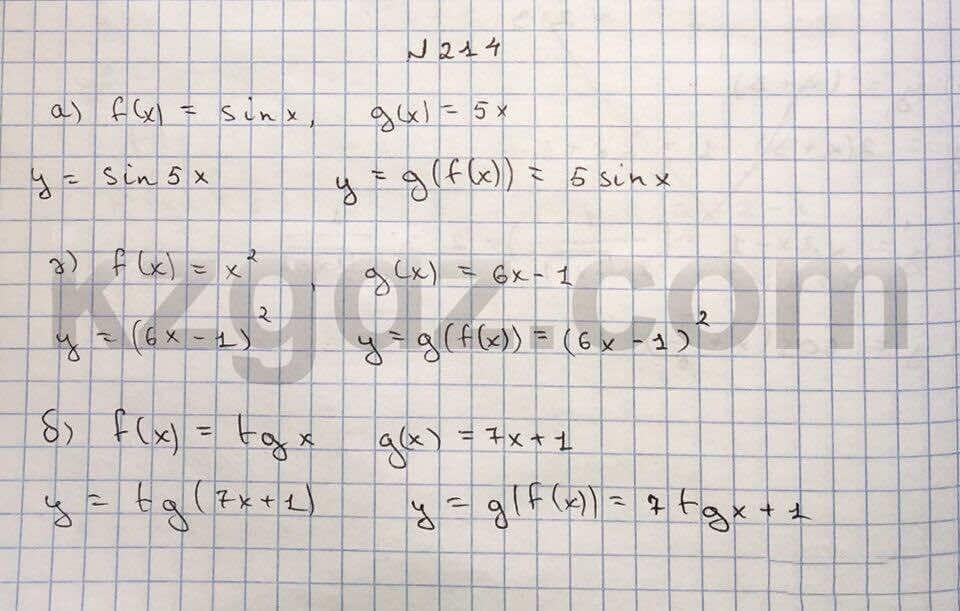 Алгебра Абылкасымова 10 класс Естественно-математическое направление  Упражнение 214