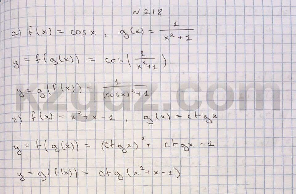 Алгебра Абылкасымова 10 класс Естественно-математическое направление  Упражнение 218