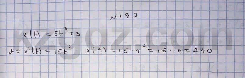Алгебра Абылкасымова 10 класс Естественно-математическое направление  Упражнение 192