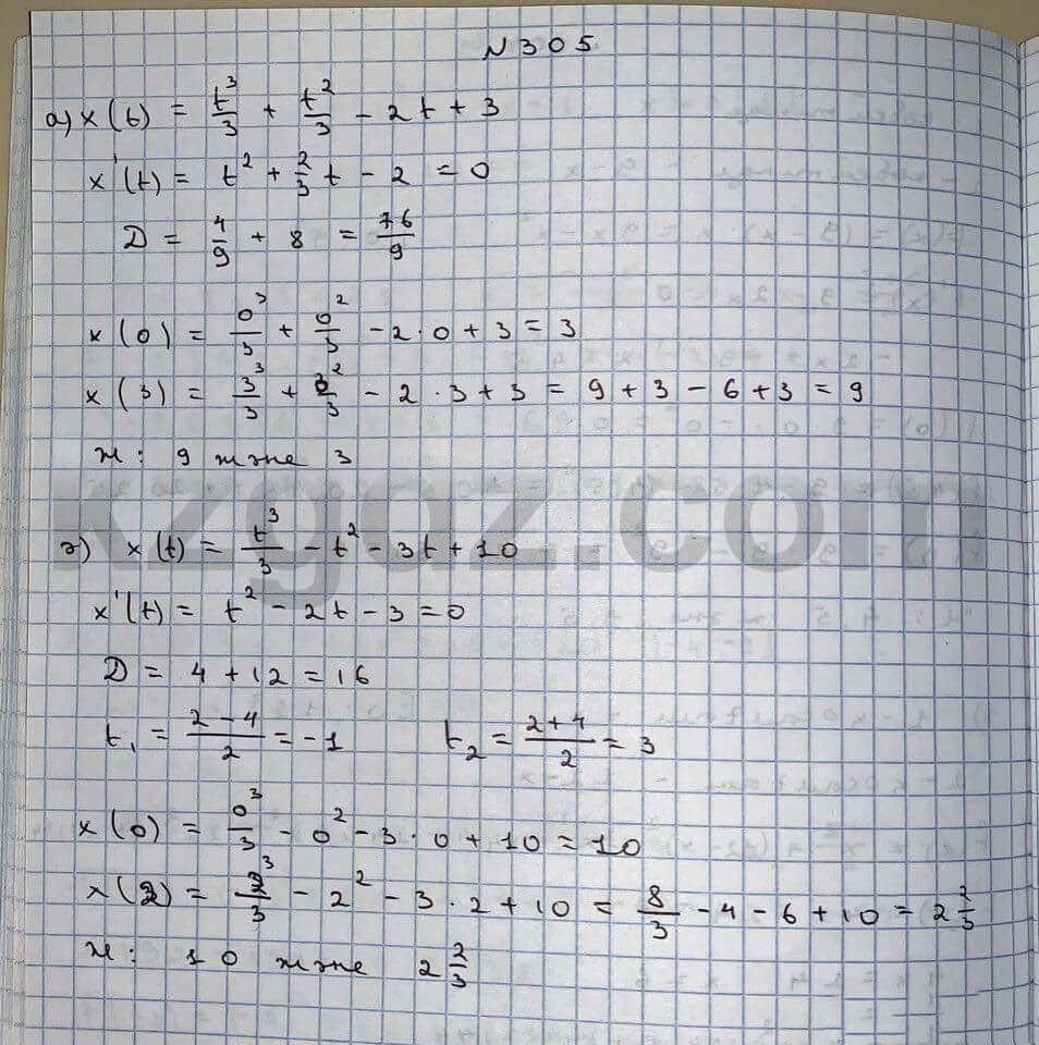 Алгебра Абылкасымова 10 класс Естественно-математическое направление  Упражнение 305