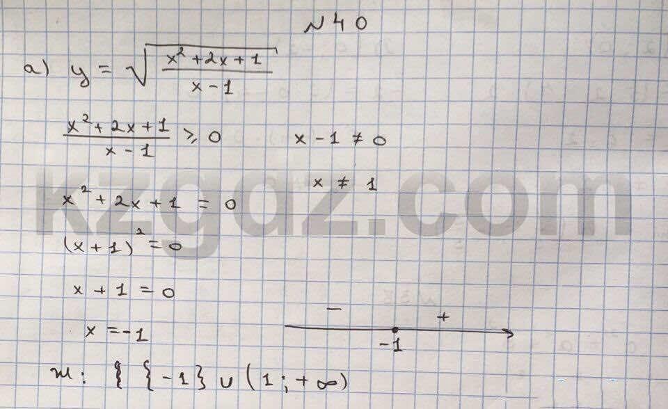 Алгебра Абылкасымова 10 класс Естественно-математическое направление  Упражнение 40