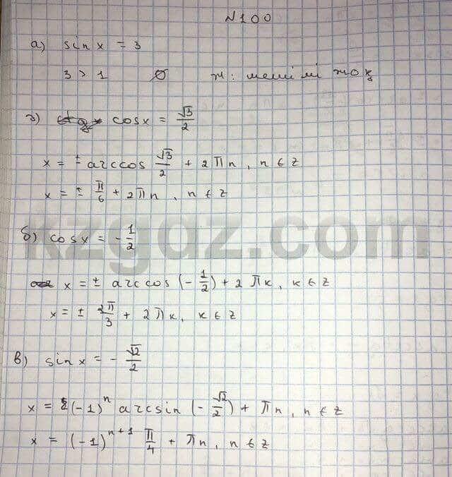 Алгебра Абылкасымова 10 класс Естественно-математическое направление  Упражнение 100