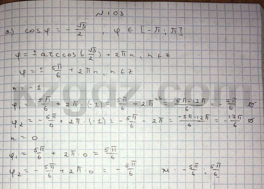 Алгебра Абылкасымова 10 класс Естественно-математическое направление  Упражнение 103