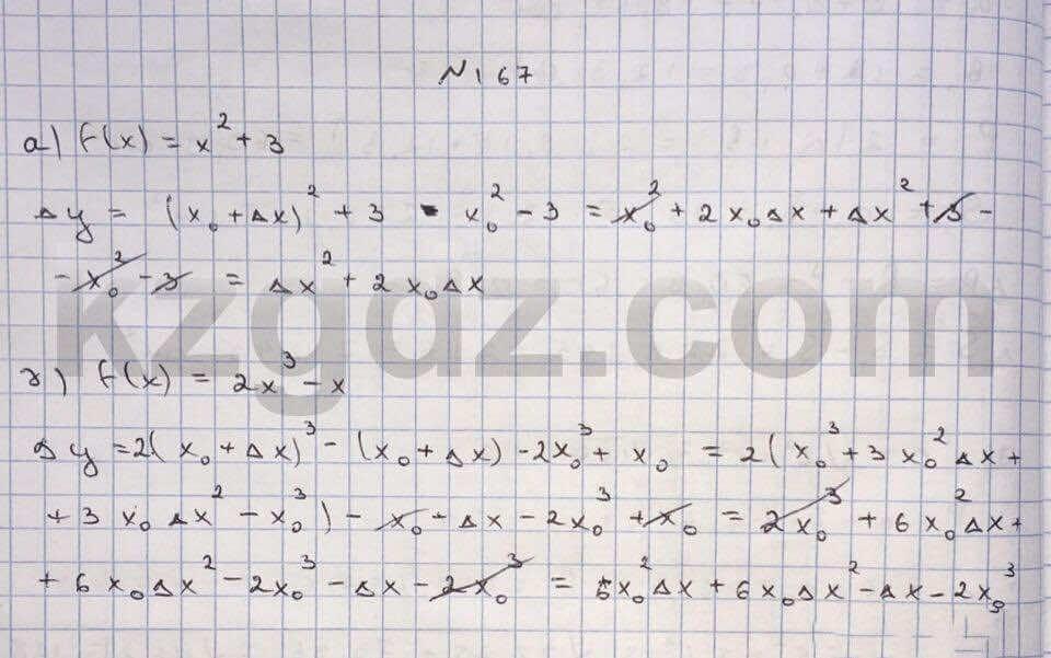 Алгебра Абылкасымова 10 класс Естественно-математическое направление  Упражнение 167