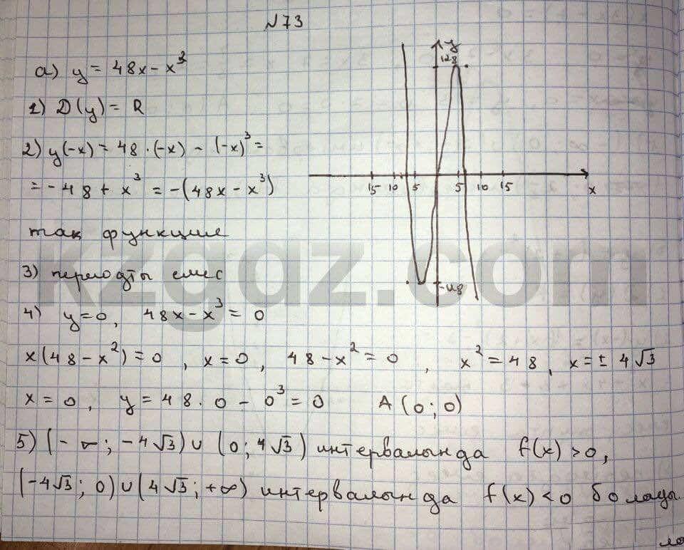 Алгебра Абылкасымова 10 класс Естественно-математическое направление  Упражнение 73