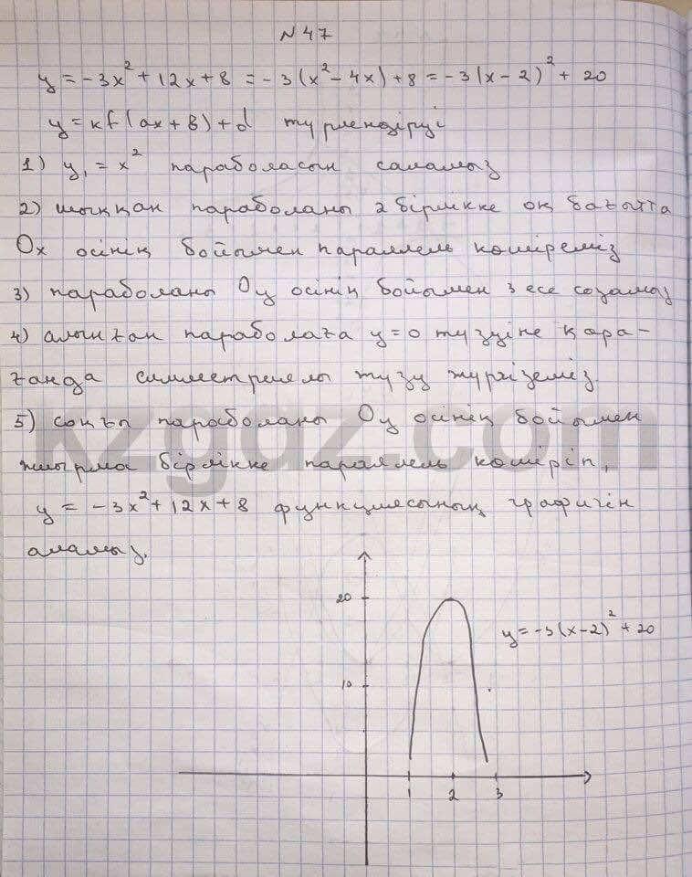 Алгебра Абылкасымова 10 класс Естественно-математическое направление  Упражнение 47