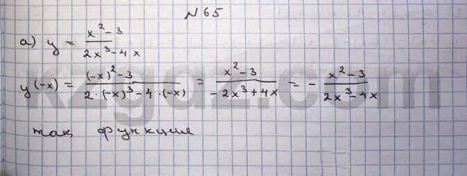 Алгебра Абылкасымова 10 класс Естественно-математическое направление  Упражнение 65