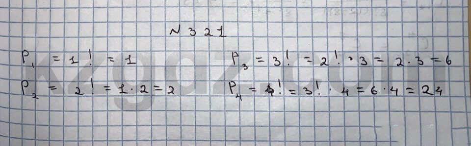 Алгебра Абылкасымова 10 класс Естественно-математическое направление  Упражнение 321
