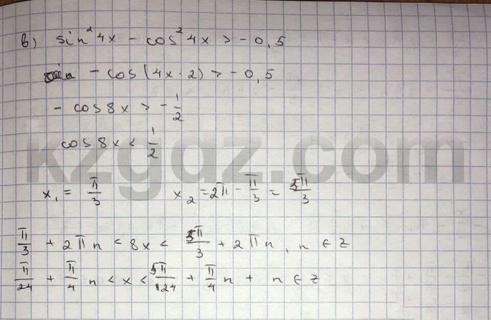 Алгебра Абылкасымова 10 класс Естественно-математическое направление  Упражнение 142