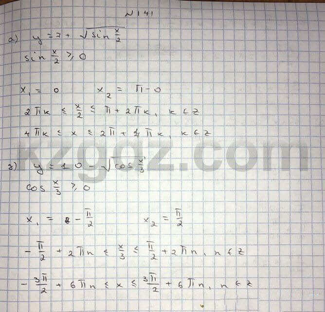 Алгебра Абылкасымова 10 класс Естественно-математическое направление  Упражнение 141