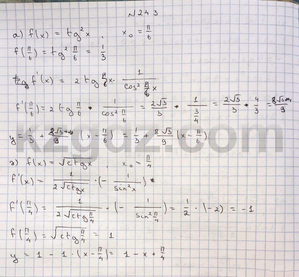 Алгебра Абылкасымова 10 класс Естественно-математическое направление  Упражнение 243