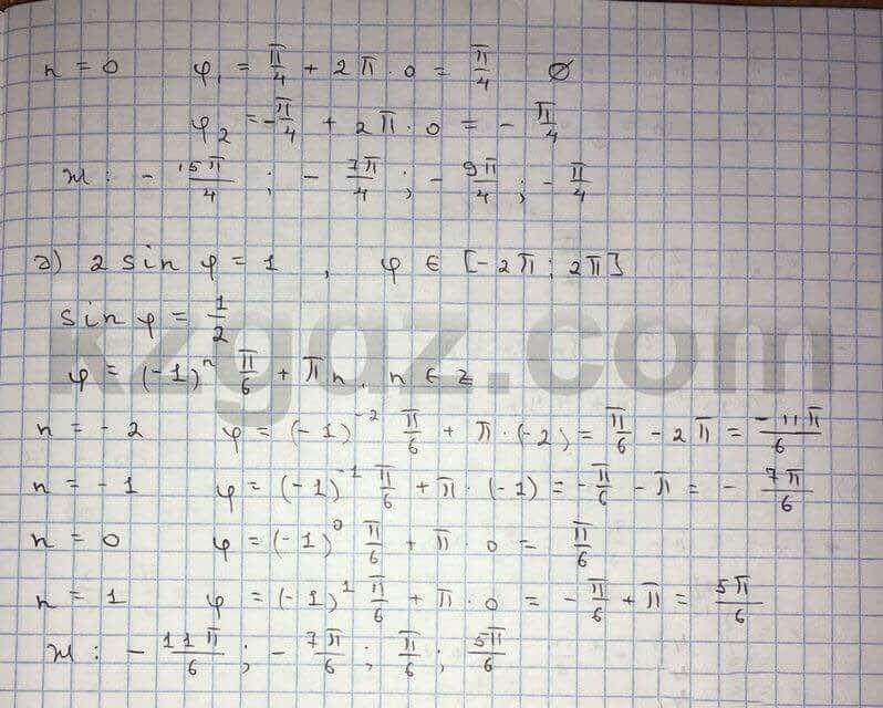 Алгебра Абылкасымова 10 класс Естественно-математическое направление  Упражнение 105