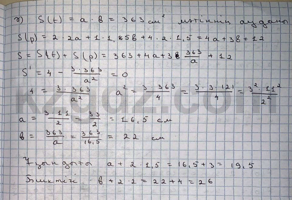 Алгебра Абылкасымова 10 класс Естественно-математическое направление  Упражнение 312