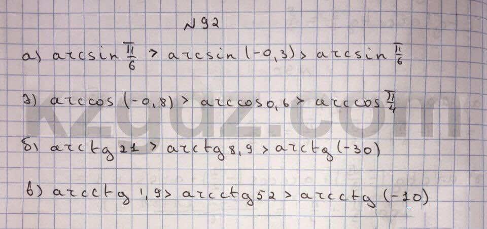 Алгебра Абылкасымова 10 класс Естественно-математическое направление  Упражнение 92