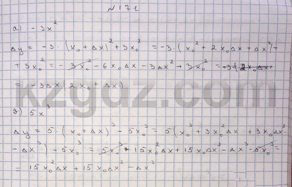 Алгебра Абылкасымова 10 класс Естественно-математическое направление  Упражнение 171