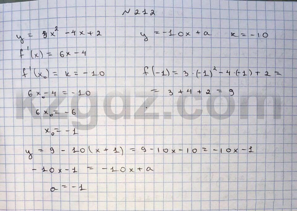 Алгебра Абылкасымова 10 класс Естественно-математическое направление  Упражнение 212