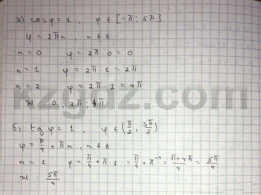 Алгебра Абылкасымова 10 класс Естественно-математическое направление  Упражнение 102