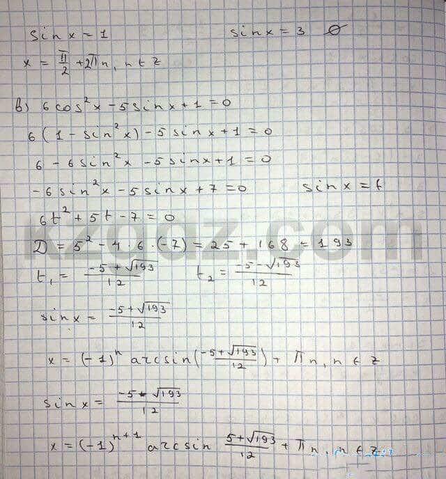 Алгебра Абылкасымова 10 класс Естественно-математическое направление  Упражнение 121