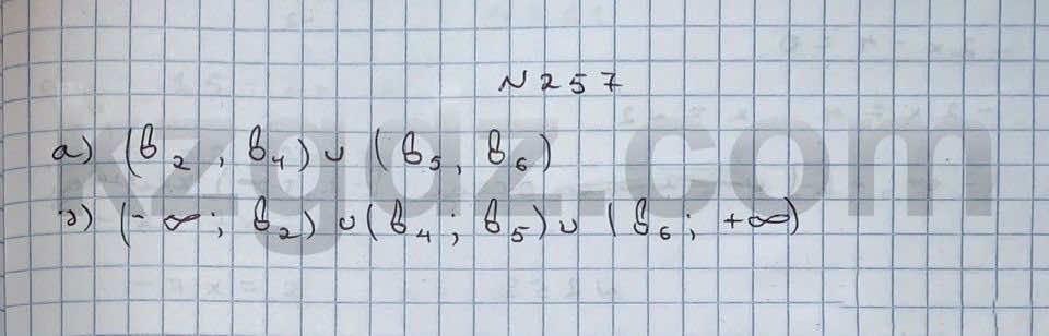 Алгебра Абылкасымова 10 класс Естественно-математическое направление  Упражнение 257