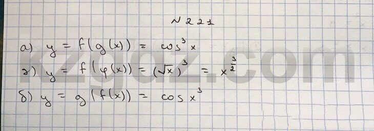 Алгебра Абылкасымова 10 класс Естественно-математическое направление  Упражнение 221