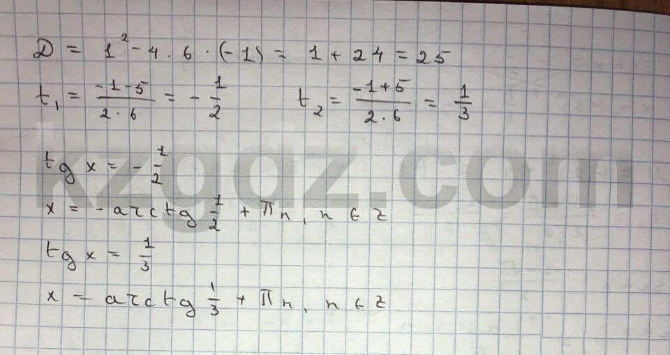Алгебра Абылкасымова 10 класс Естественно-математическое направление  Упражнение 115