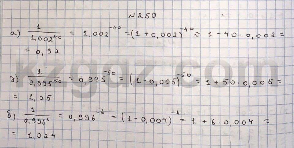 Алгебра Абылкасымова 10 класс Естественно-математическое направление  Упражнение 250