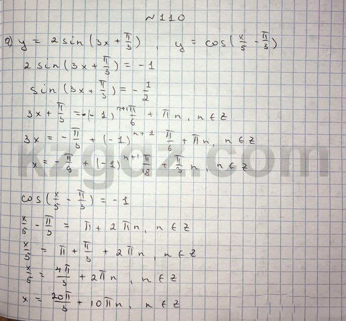 Алгебра Абылкасымова 10 класс Естественно-математическое направление  Упражнение 110
