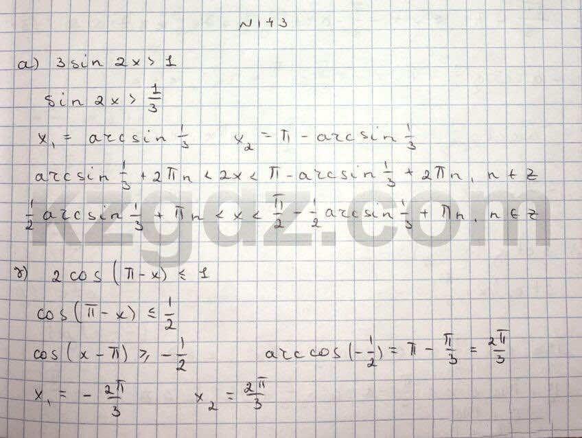 Алгебра Абылкасымова 10 класс Естественно-математическое направление  Упражнение 143