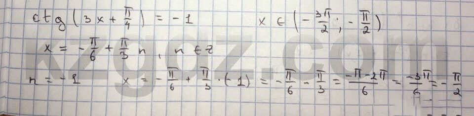 Алгебра Абылкасымова 10 класс Естественно-математическое направление  Упражнение 111