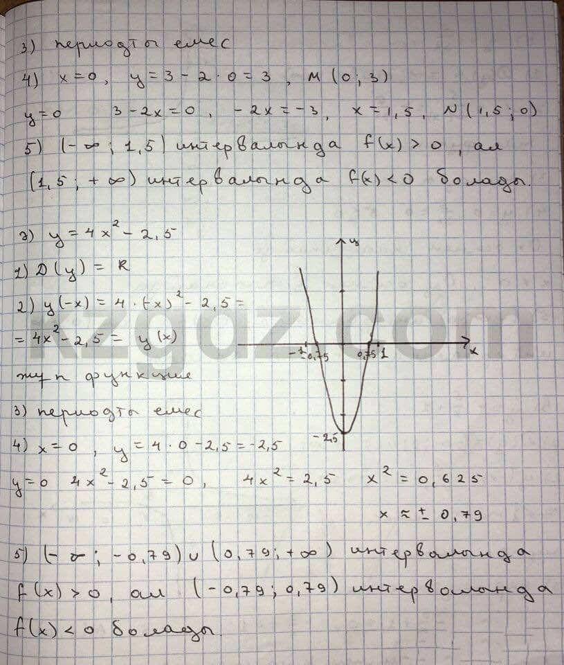 Алгебра Абылкасымова 10 класс Естественно-математическое направление  Упражнение 70