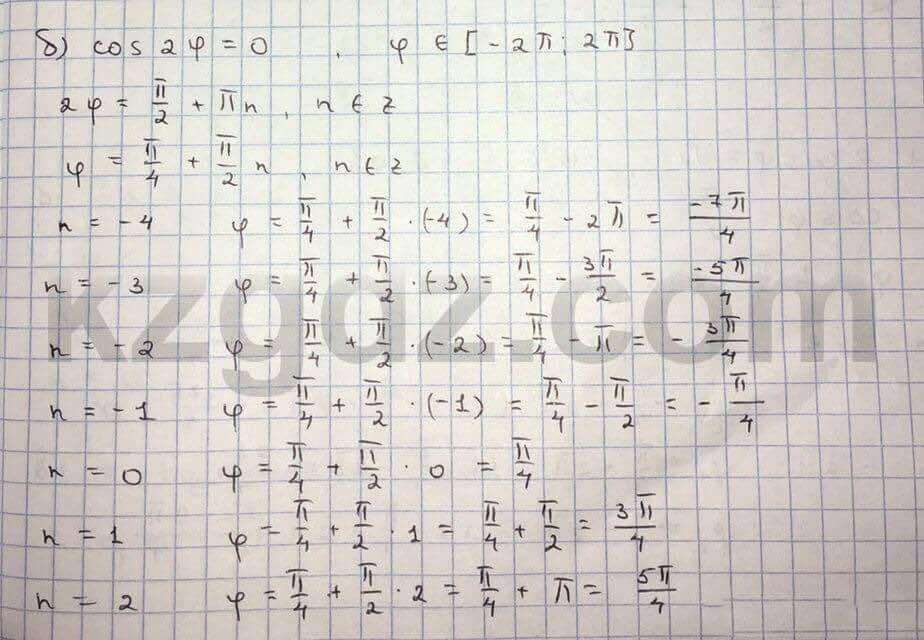 Алгебра Абылкасымова 10 класс Естественно-математическое направление  Упражнение 104