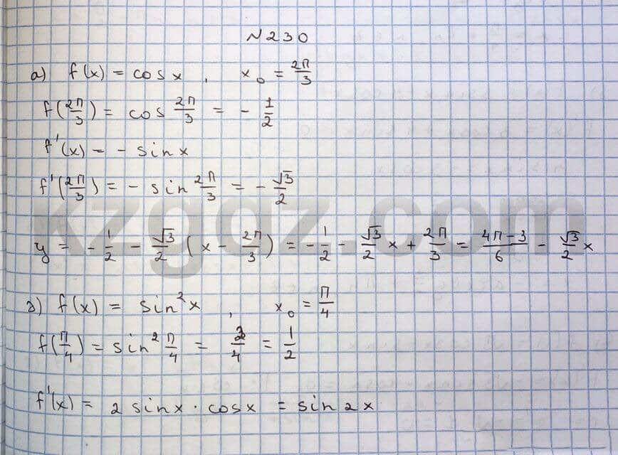 Алгебра Абылкасымова 10 класс Естественно-математическое направление  Упражнение 230
