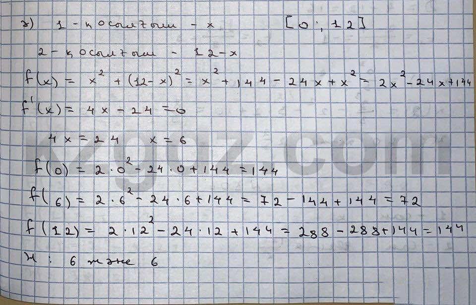 Алгебра Абылкасымова 10 класс Естественно-математическое направление  Упражнение 304