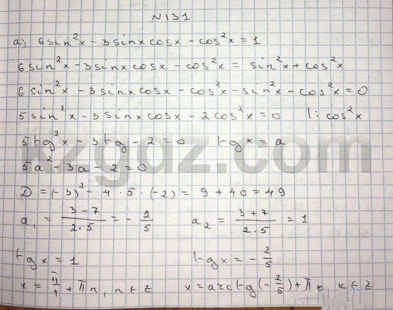 Алгебра Абылкасымова 10 класс Естественно-математическое направление  Упражнение 131