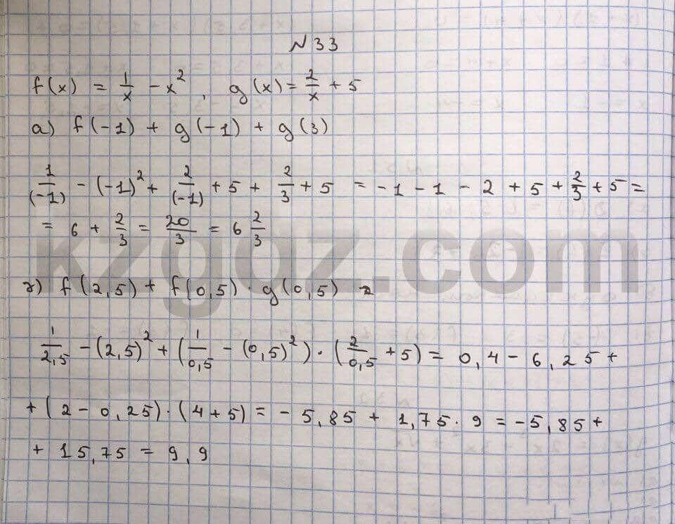 Алгебра Абылкасымова 10 класс Естественно-математическое направление  Упражнение 33