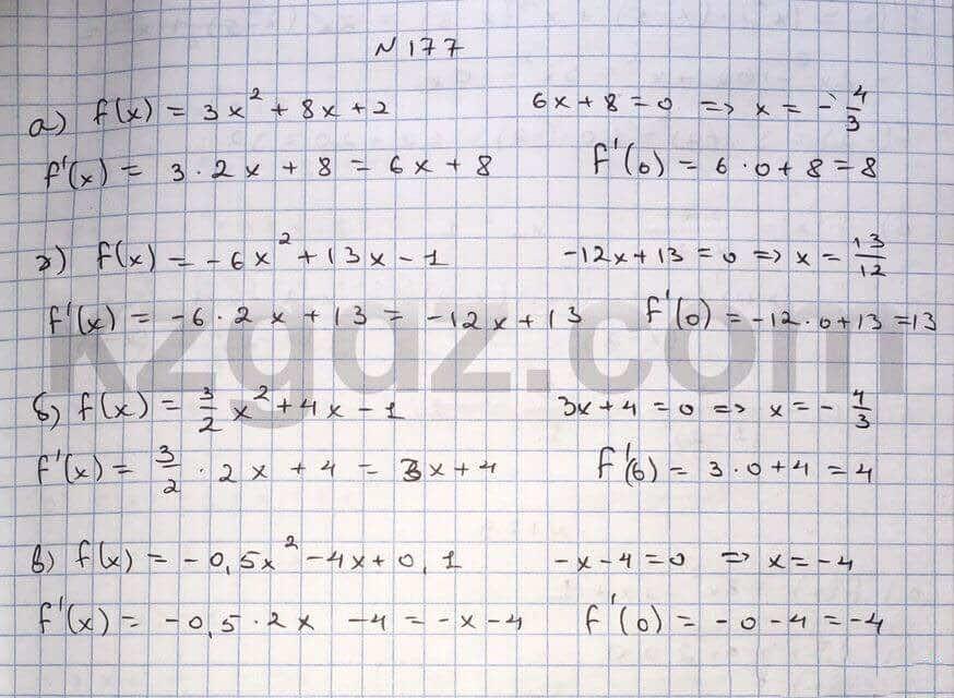 Алгебра Абылкасымова 10 класс Естественно-математическое направление  Упражнение 177