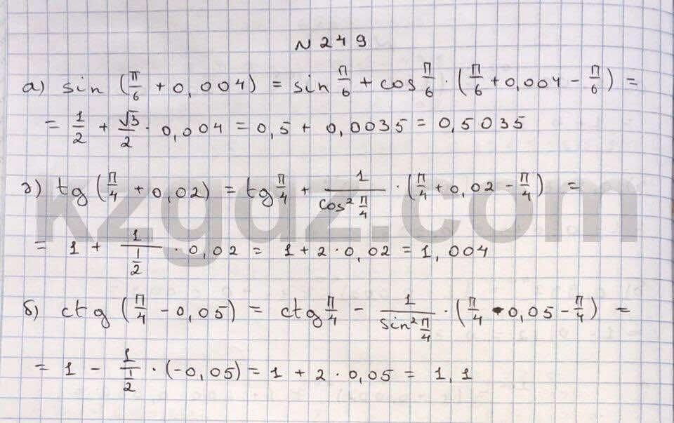 Алгебра Абылкасымова 10 класс Естественно-математическое направление  Упражнение 249