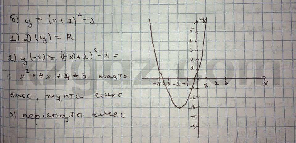 Алгебра Абылкасымова 10 класс Естественно-математическое направление  Упражнение 72