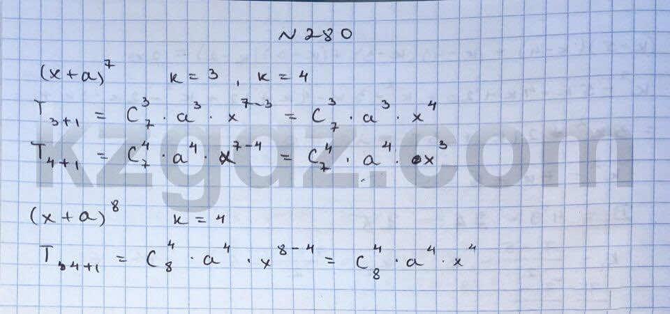 Алгебра Абылкасымова 10 класс Общетвенно-гуманитарное направление  Упражнение 280