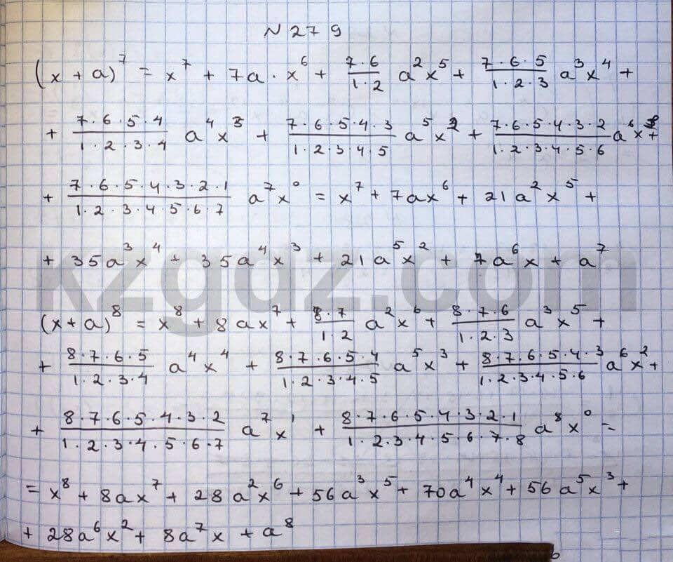 Алгебра Абылкасымова 10 класс Общетвенно-гуманитарное направление  Упражнение 279