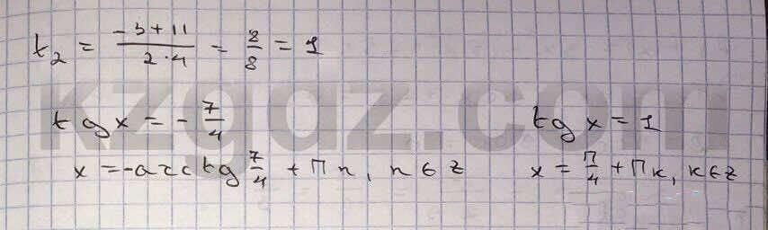 Алгебра Абылкасымова 10 класс Общетвенно-гуманитарное направление  Упражнение 315