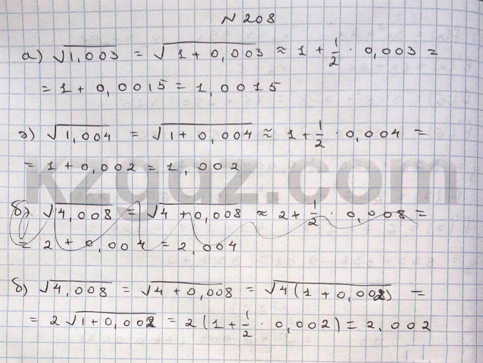 Алгебра Абылкасымова 10 класс Общетвенно-гуманитарное направление  Упражнение 208